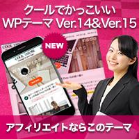 クールでかっこいいWordPressテーマVer.14&Ver.15セット版