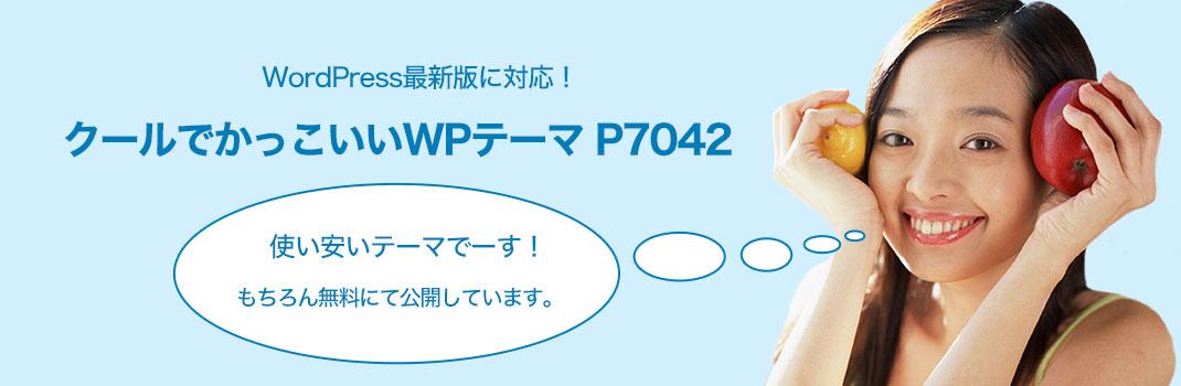 WordPress無料テーマ f7042