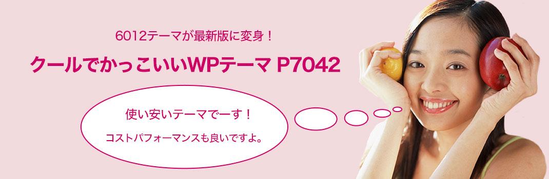 WordPress有料テーマ P7042